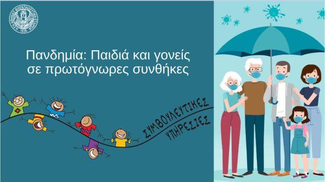 Πανδημία: Παιδιά και Γονείς σε πρωτόγνωρες συνθήκες