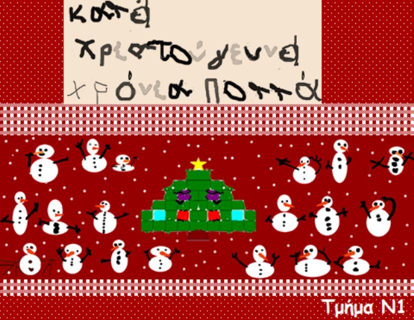 Οι πιο ξεχωριστές Χριστουγεννιάτικες κάρτες!