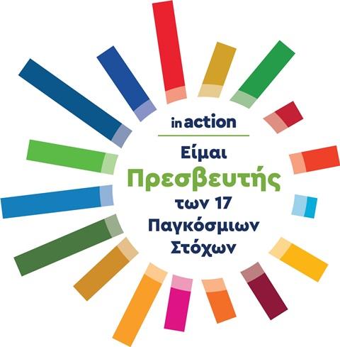 Νήπια-Πρεσβευτές των 17 Παγκόσμιων Στόχων Βιώσιμης Ανάπτυξης