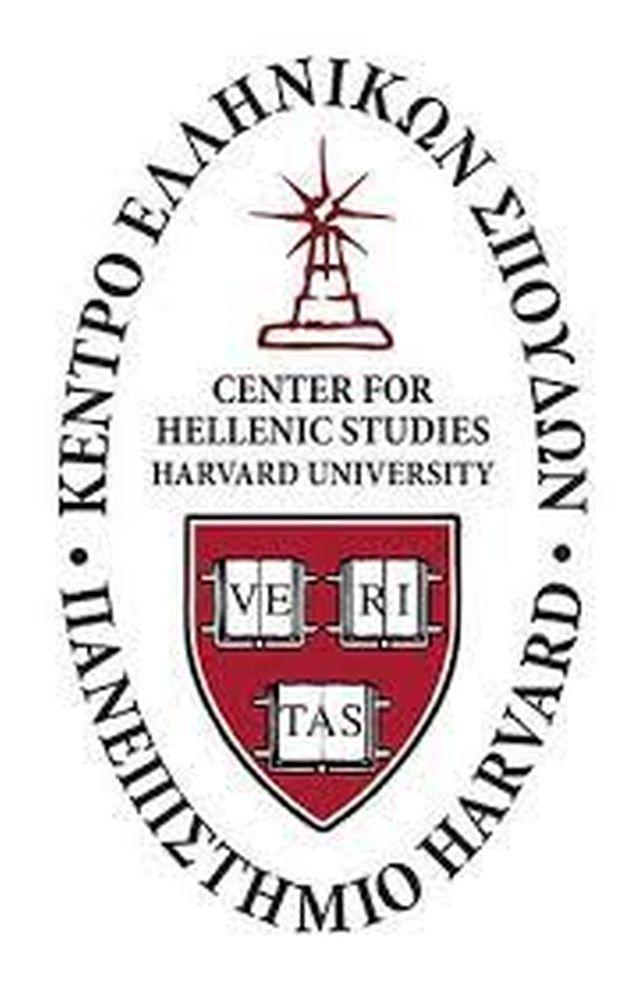 Μαθητές μας στο θερινό πρόγραμμα τού Κέντρου Ελληνικών Σπουδών τού Harvard