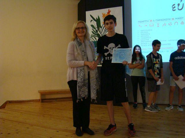 Βράβευση στον Διαγωνισμό Φυσικής «Αριστοτέλης» 2017