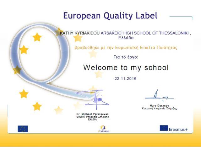 """Ευρωπαϊκή Ετικέτα Ποιότητας - """"Welcome to my school"""""""