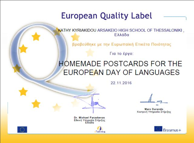 """Ευρωπαϊκή Ετικέτα Ποιότητας - """"Homemade Postcards for the European Day of Languages"""""""
